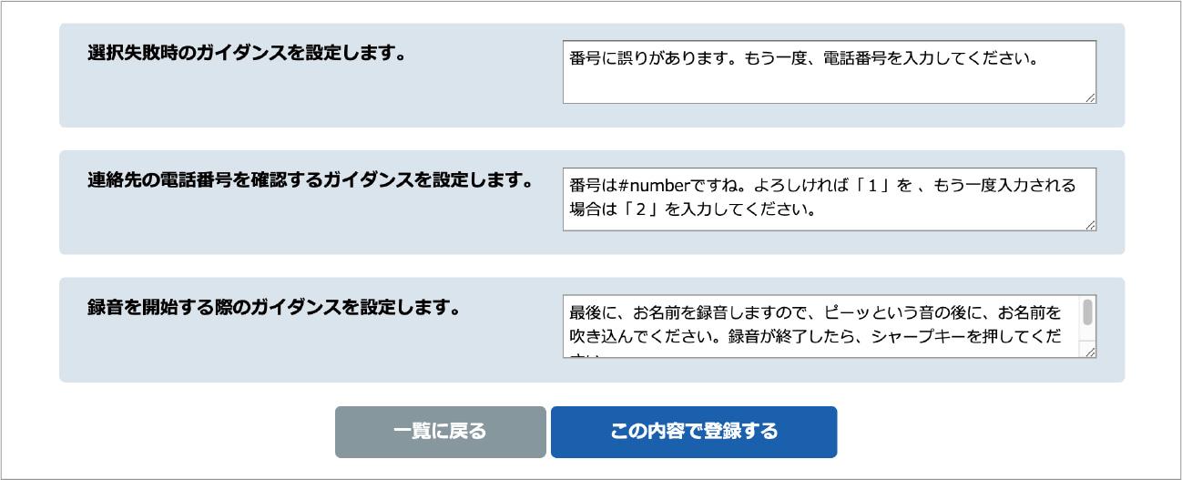『あふれ呼対策.app for コンタクトセンター』のコールシナリオ設定画面の画像