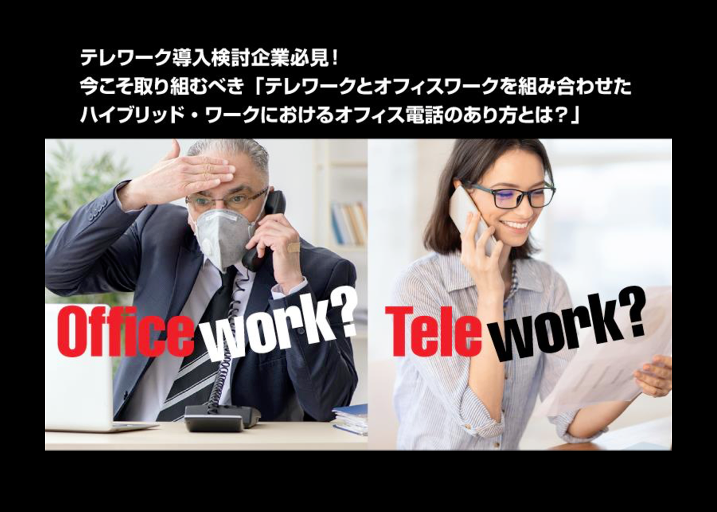 【セミナー レビュー】テレワークとオフィスワークを組み合わせたハイブリッド・ワークにおけるオフィス電話のあり方とは?